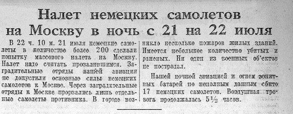 21 июля 1941 г. в 22.00 средства разведки сообщили, что на Москву движется более 200 тяжелых бомбардировщиков