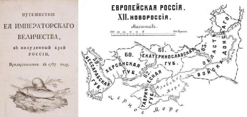 22 июля 1787 года императрица Екатерина II вернулась в Петербург после 8-месячного путешествия в Новороссию и Крым