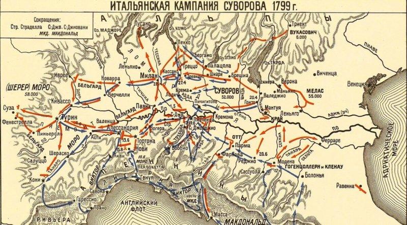 22 июля 1799 года в Итальянском походе войска Суворова взяли крепость Алессандрию, 105 французских орудий и 6 знамен