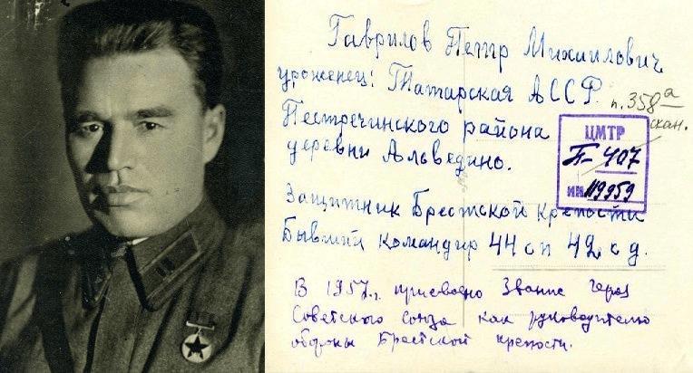 23 июля 1941 года последний бой майора Гаврилова