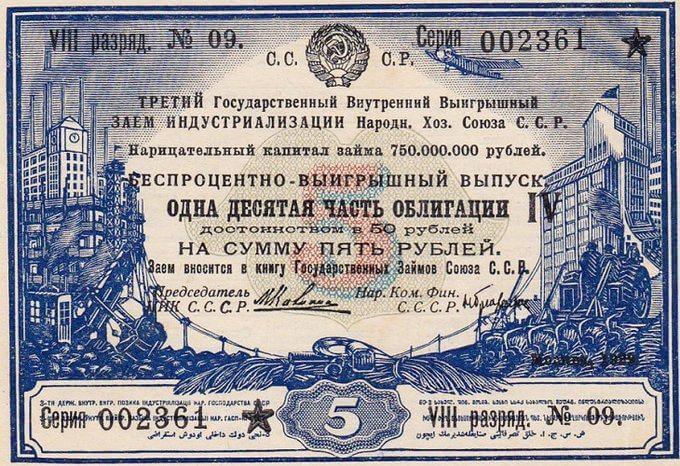 24 июля 1929 г. вышло Постановление ЦИК и СНК СССР