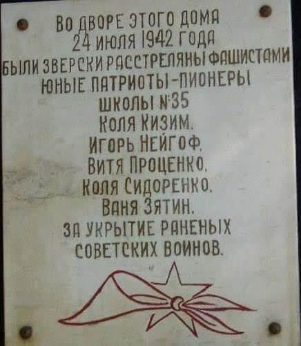 24 июля 1942 года были расстреляны юные герои за помощь раненным бойцам Красной Армии - Ваня Зятин, Коля Кизим, Игорь Нейгоф, Витя Проценко и Коля Сидоренко