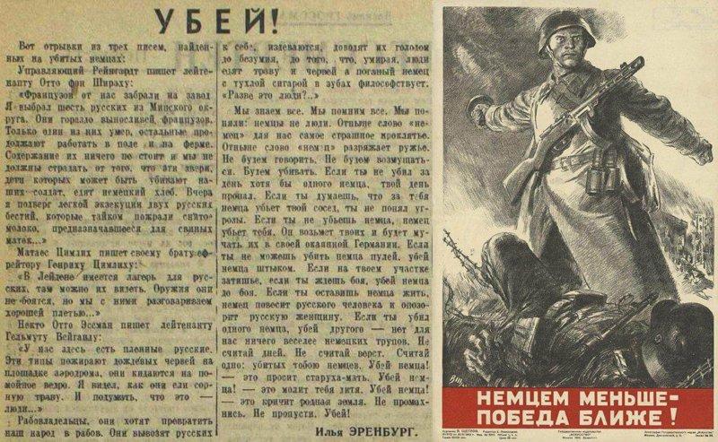 24 июля 1942 года Илья Эренбург написал в газете