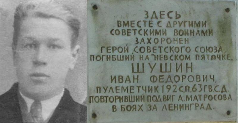 24 июля 1943 года - подвиг Ивана Шушина