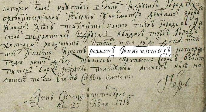 25 июля 1713 года указом Петра I учреждена следственная канцелярия. День сотрудника органов следствия.