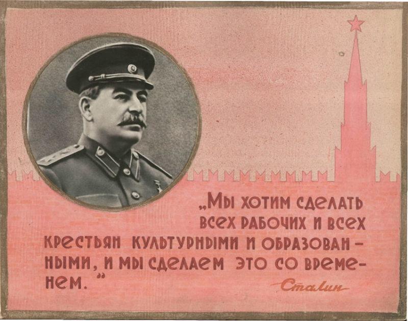 25 июля 1930 года вышло Постановление ЦК ВКП(б) о ВСЕОБЩЕМ ОБЯЗАТЕЛЬНОМ обучении.