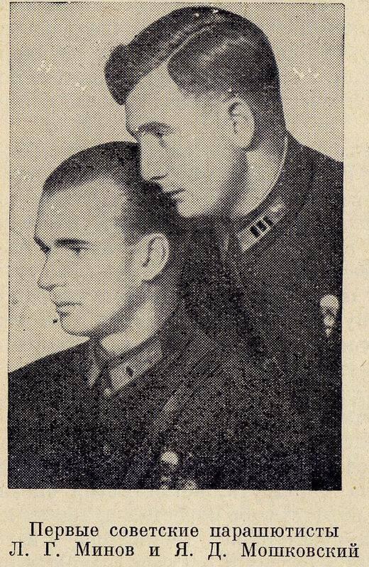 26 июля 1930 года под Воронежем 5 советских лётчиков и механиков во главе с Леонидом Миновым впервые в СССР совершили серию тренировочных прыжков с самолёта