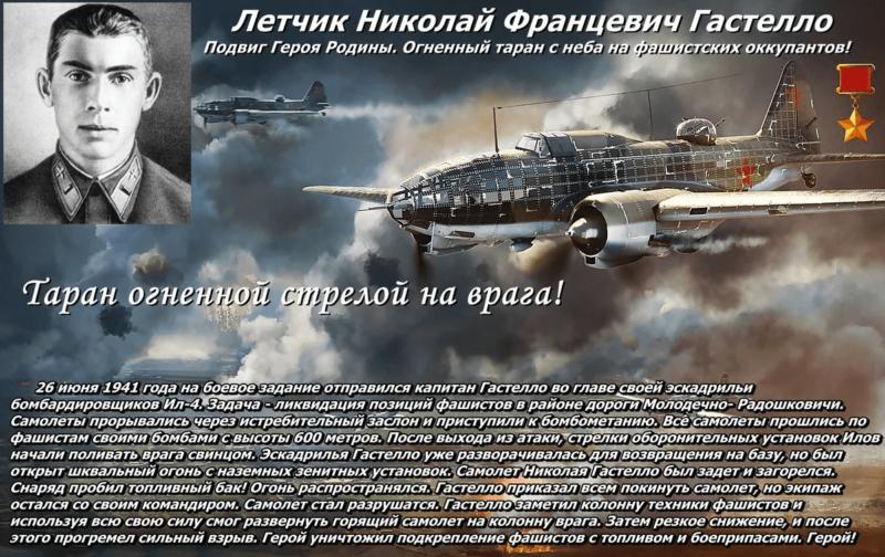 26 июля 1941 года капитан Николай Гастелло