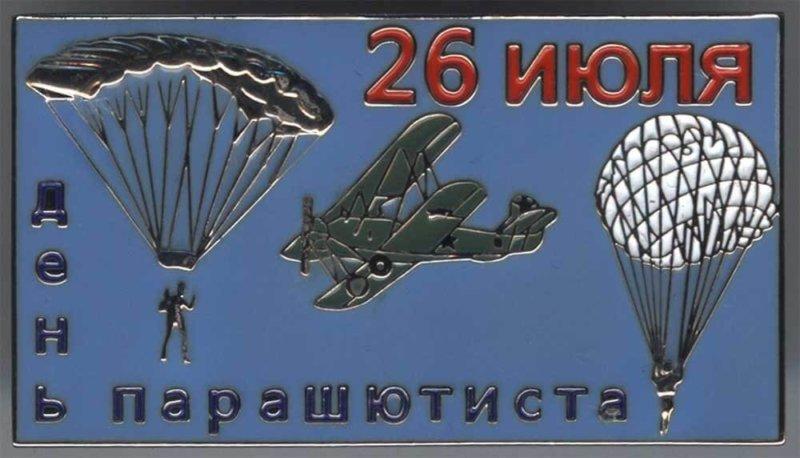 26-июля-День-парашютиста