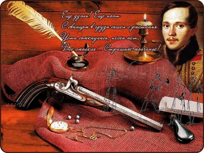 27 июля 1841 года на дуэли погиб Лермонтов