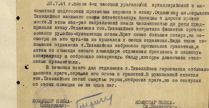 28 июля 1941 года подвиг сержанта Текиляйнена единственного финна, ставшего Героем Советского Союза во время Великой Отечественной