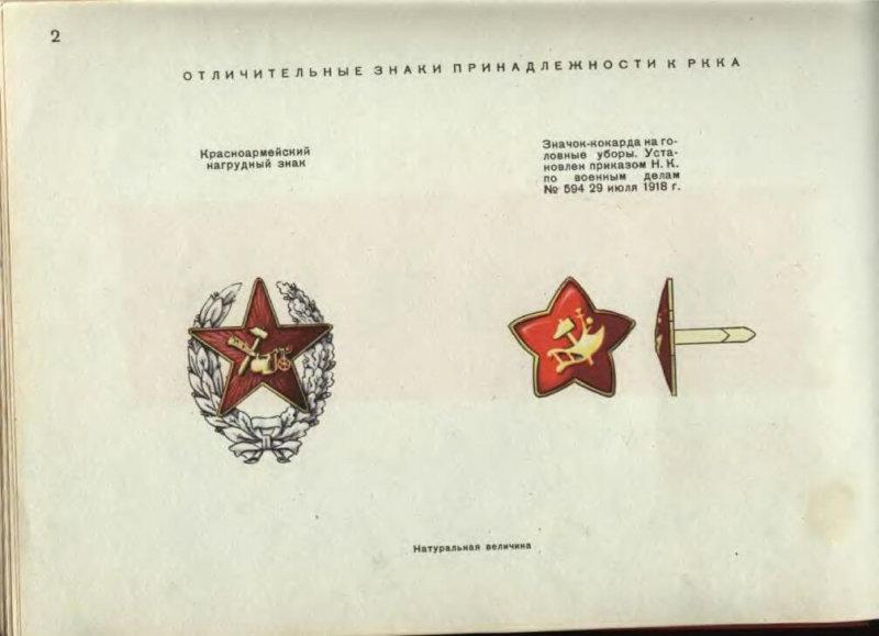 29 июля 1918 г. наркомом по военным делам Троцким был утвержден