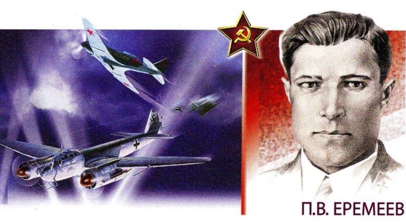 29 июля 1941 года впервые в отечественной истории лейтенант П.В. Еремеев (1911-1941) совершил ночной таран вражеского бомбардировщика в небе над Истринским районом Московской области.