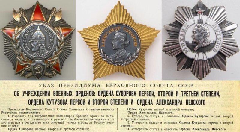 29 июля 1942 года учреждены ордена Суворова, Кутузова и Александра Невского