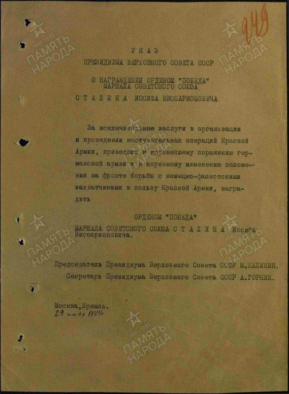 29 июля 1944 года Маршал Советского Союза И.В.Сталин награжден Орденом «Победа».