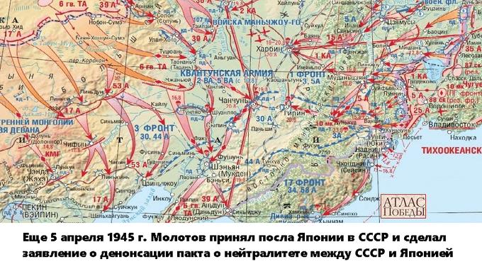 3 августа 1945 года Василевский и Антонов доложили Сталину окончательный план Маньчжурской стратегической операции