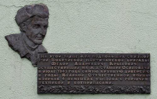 30 июля 1943 года белорусский электромонтёр взорвал одной миной пять эшелонов