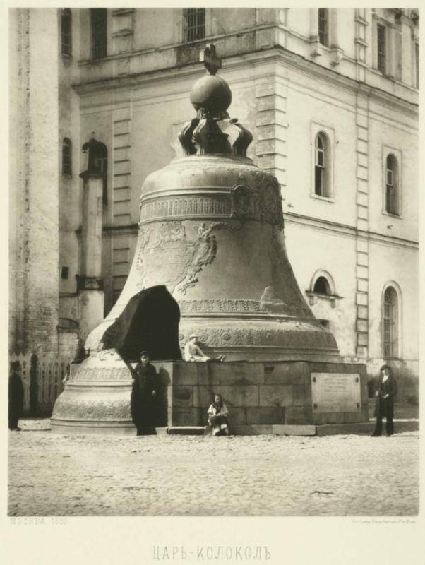 4 августа 1836 года в Московском Кремле установлен Царь-колокол