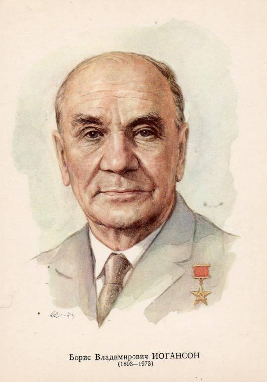 Борис Владимирович Иогансон