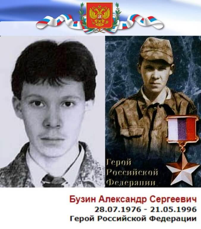 Бузин Александр Сергеевич