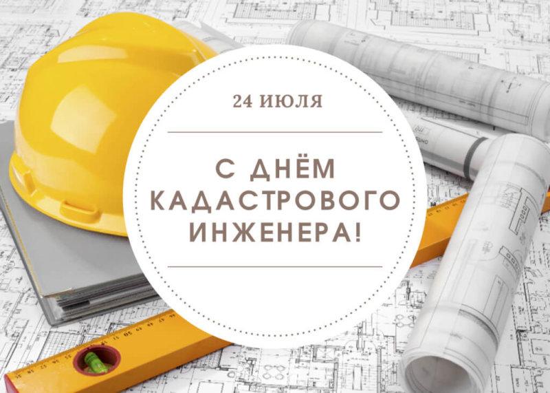 День кадастрового инженера