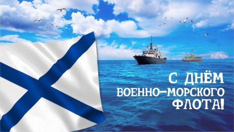 День ВМФ (День Военно-Морского Флота)