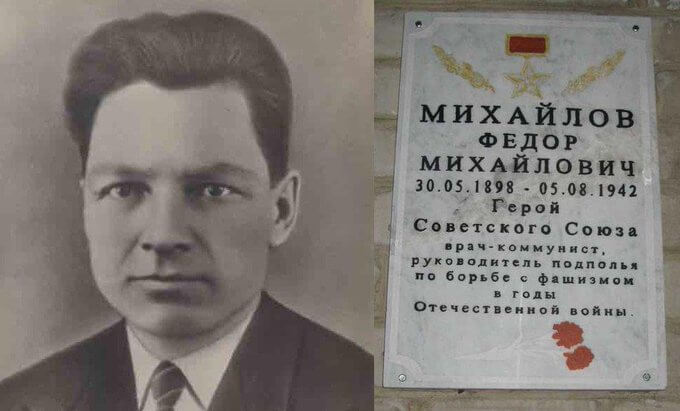 Ф.М. Михайлов