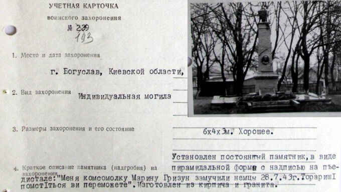 Меня, комсомолку Марину Гризун, немцы убили 28 июля 1943 года