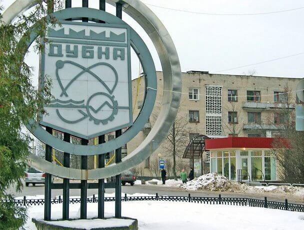 Основан город физиков - Дубна