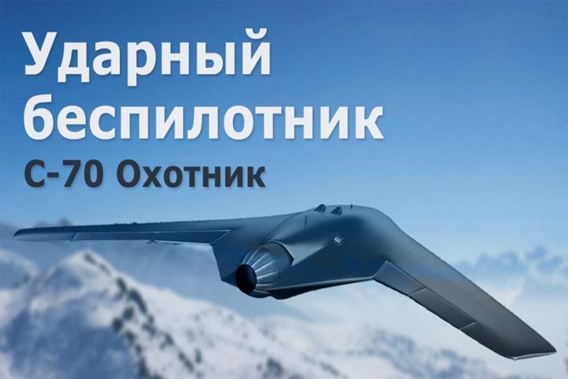 Ударный беспилотник С-70