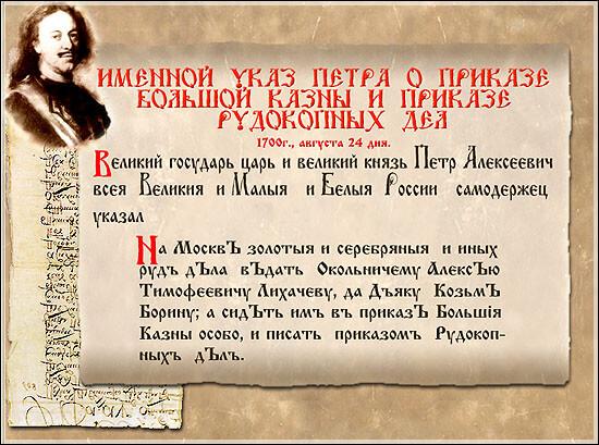 Указом российского императора Петра I учрежден Приказ рудокопных дел.