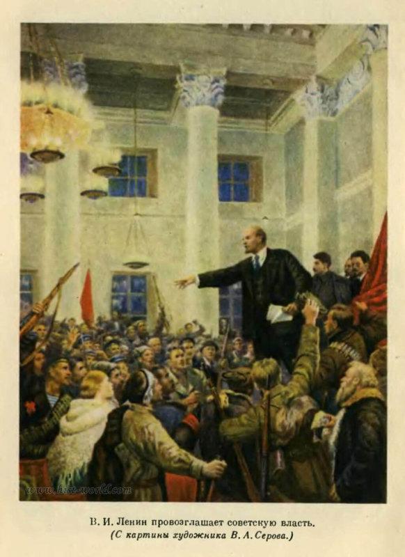 В.И. Ленин провозглашает Советскую власть, художник Владимир Александрович Серов
