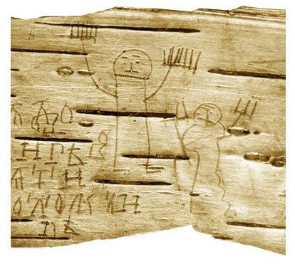 В Новгороде была найдена первая берестяная грамота