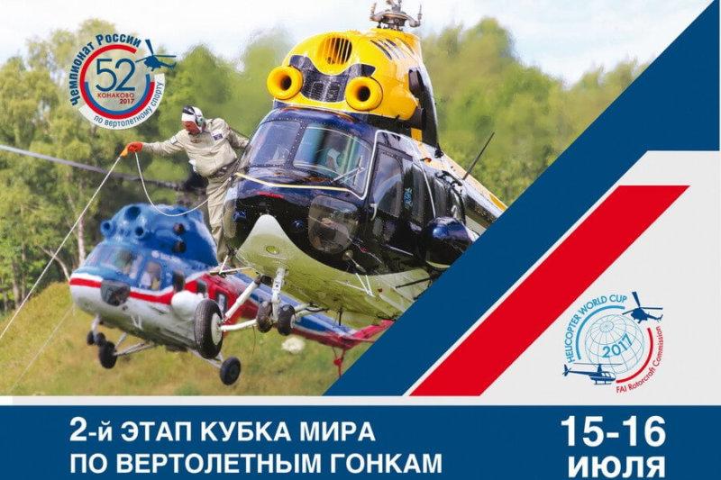 В России завершился этап Кубка мира по вертолетным гонкам