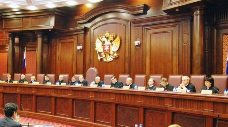 Вступил в силу Федеральный Закон О Конституционном Суде Российской Федерации