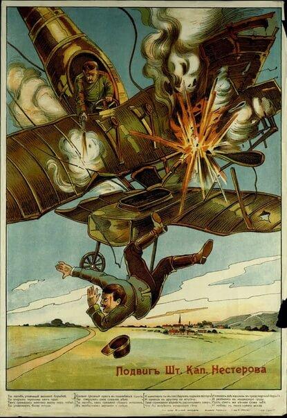 1914 - Совершен первый в мире воздушный таран.