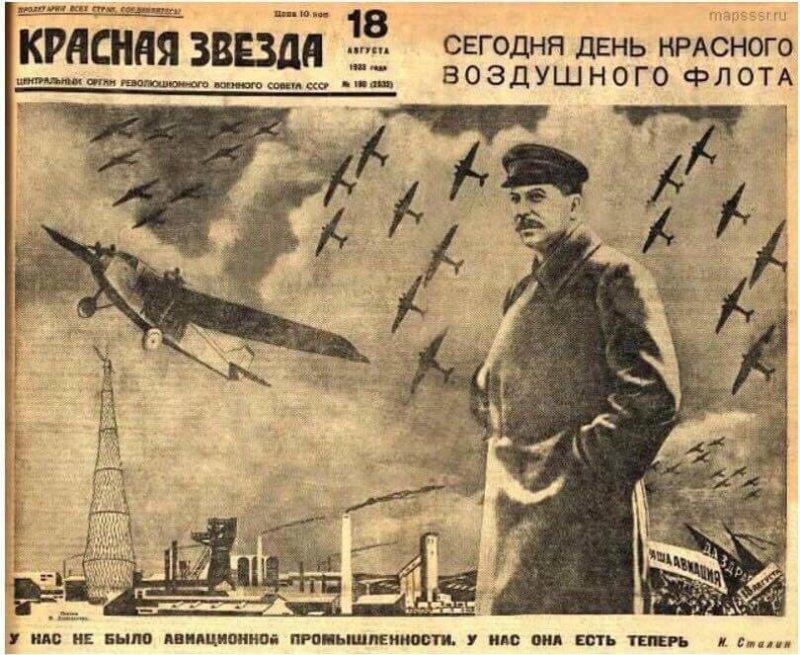 1933 - День Красного Воздушного флота..