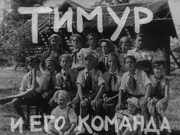 1940 - В Пионерской правде начали печатать повесть Аркадия Гайдара Тимур и его команда