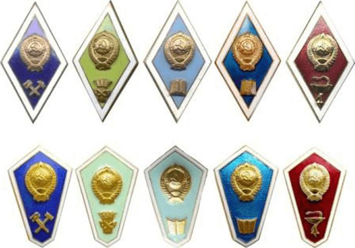 1945 - Указом Президиума Верховного Совета СССР учреждается нагрудный знак для выпускников государственных университетов