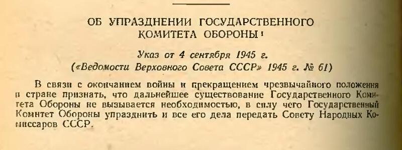 1945 - Вышел указ Президиума Верховного Совета СССР