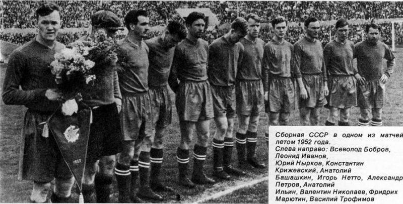 1954 - Первые официальные матчи сборной СССР по футболу прошли в 1952 году во время Олимпийских игр.