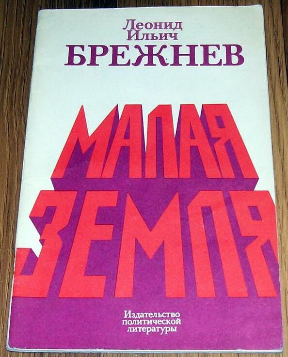 1980 - Подписали в печать книгу Леонида Ильича Брежнева Малая земля