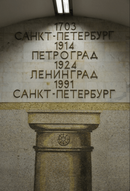 1991 - Был издан указ О возвращении городу Ленинграду его исторического названия Санкт-Петербург. 4