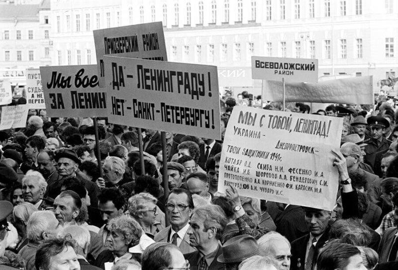 1991 - Был издан указ О возвращении городу Ленинграду его исторического названия Санкт-Петербург. 1