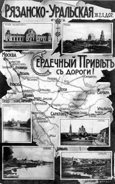 4 сентября 1866 года открыто движение по Рязанско-Уральской железной дороге