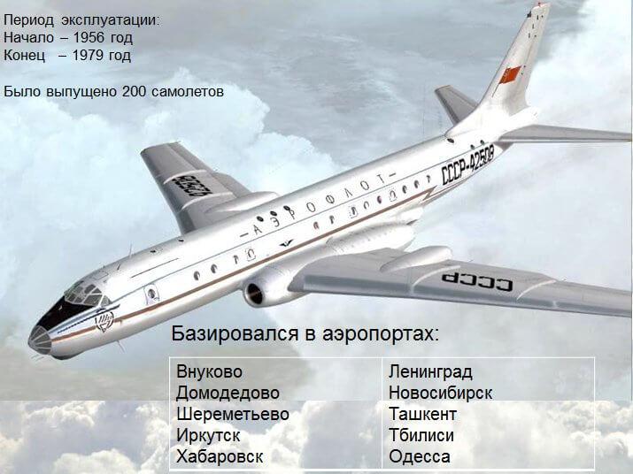 4 сентября 1957 года был совершен первый перелет по сверхдальнему маршруту Москва - Нью-Йорк - Москва самолета Ту-104А
