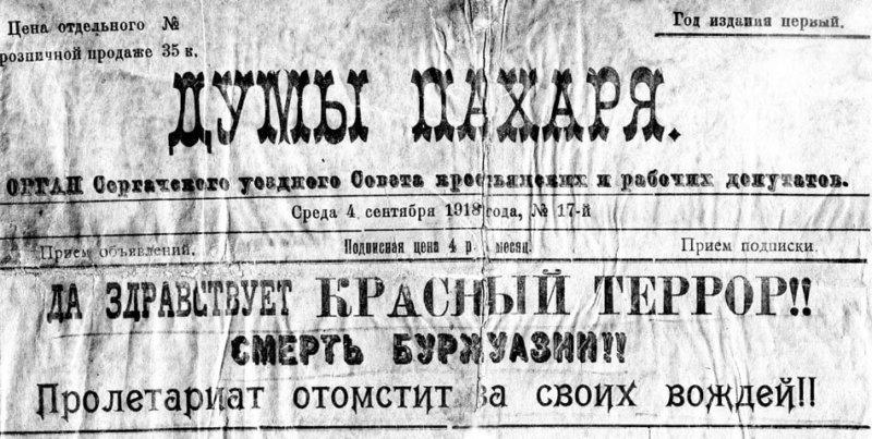 5 сентября 1918 г