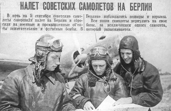 5 сентября 1941 года группа Преображенского в последний раз бомбит Берлин. Налеты на столицу рейха в 41-м продолжались месяц