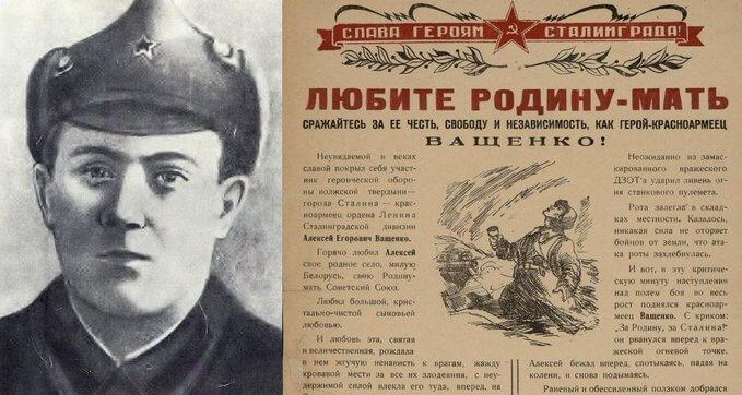 5 сентября 1942 года рядовой 4-й роты 272-го стрелкового полка 10-й дивизии войск НКВД Ващенко под Сталинградом закрыл своим телом амбразуру дота
