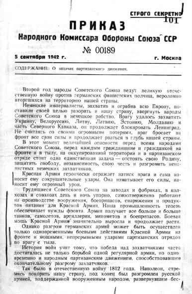 5 сентября 1942 года СНК СССР издал приказ О задачах партизанского движения